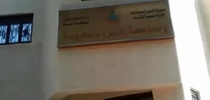 بالفيديو.. الوحدة الصحية بقرية «المحروسة» مُغلقة في عز الضُهر