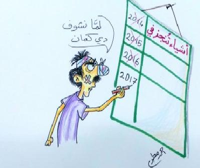2017.. (كاريكاتير)