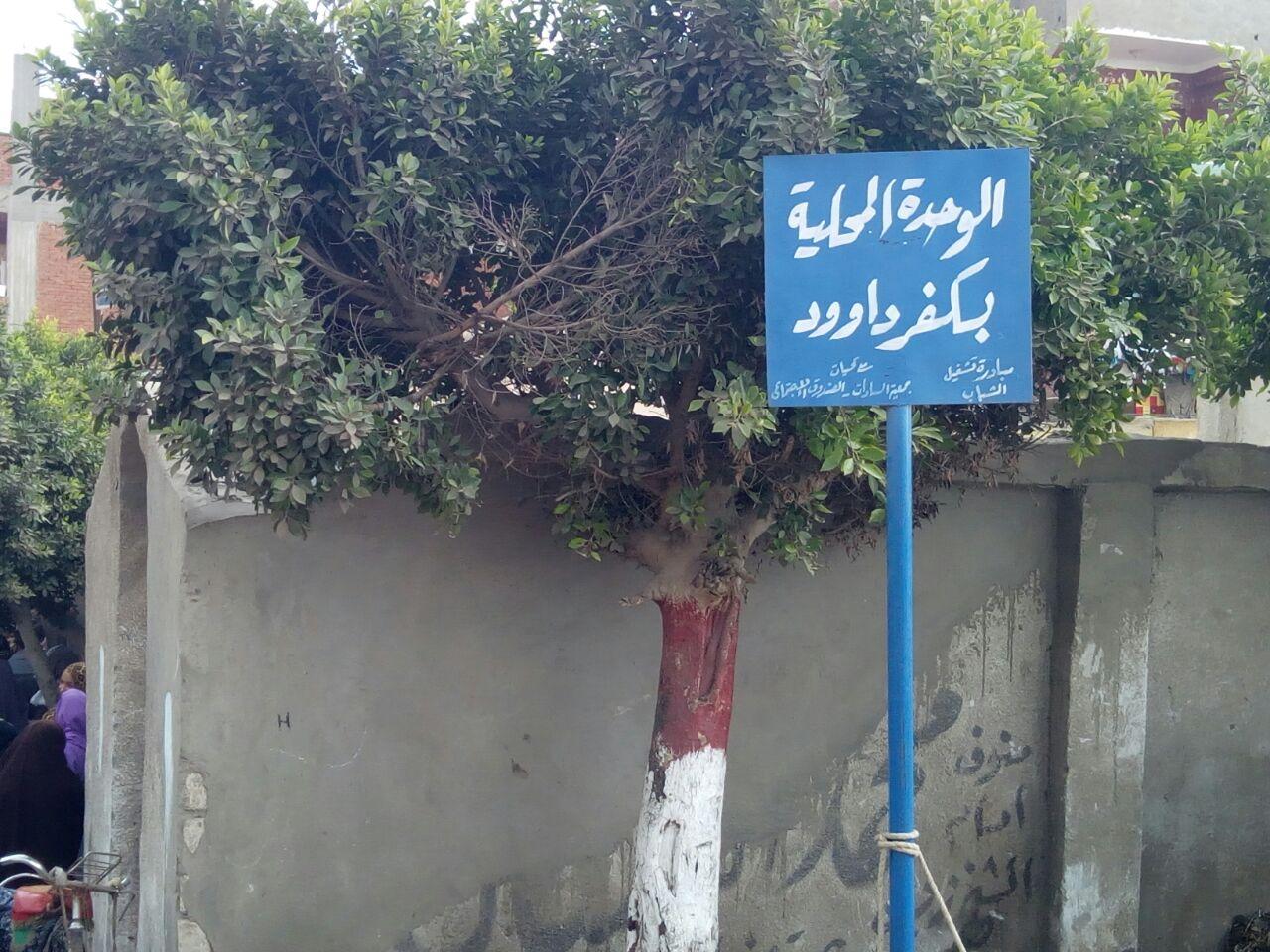 توزيع سلع مُخفضة الأسعار في كفر داود بالمنوفية (صور)