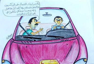 السواقه والموبايل.. (كاريكاتير)
