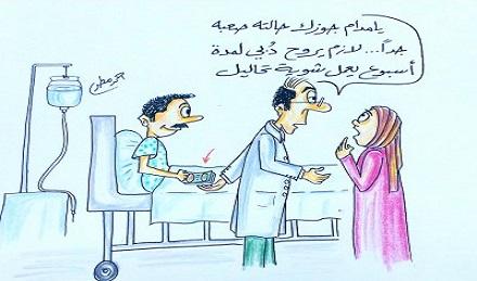 أجازة (كاريكاتير)