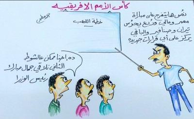 تيران وصنافير مصرية.. كأس الأمم الإفريقية - كاريكاتير