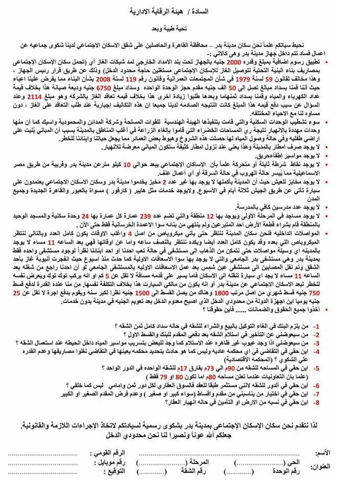 استياء بين ملاك الوحدات السكنية بمدينة بدر بعد مطالبتهم بدفع رسوم جديدة لتوصيل الخدمات (صورة)