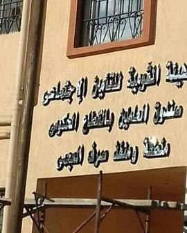 مطالب بسرعة الانتهاء من إنشاءات مكتب التأمينات بالعجمي (صورة)