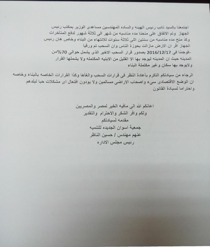 مطالب بمنح الحاجزين في مدينة أسوان الجديدة مهلة لسداد الأقساط بدلاً من سحب الأرض (صور)
