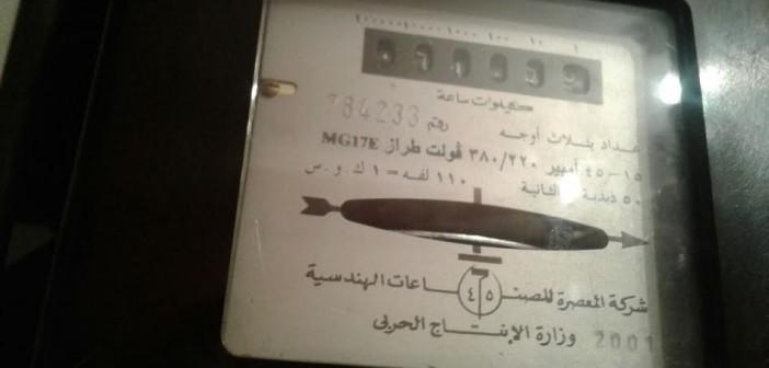 ⚡️ امسك فاتورة | مواطن: كهرباء شقتي في أبريل 1090 جنيهًا «ارحمونا»