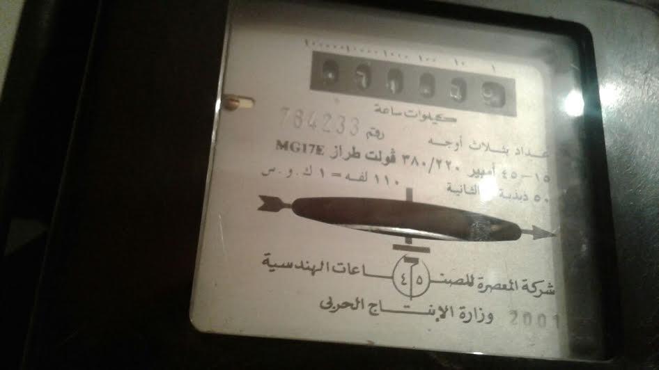 #امسك_فاتورةl مواطن: فاتورة الكهرباء شهر ديسمبر 800 جنيه وأنا مرتبي 625 جنيه (صور)