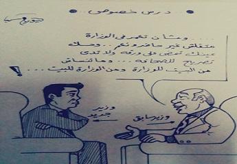 درس خصوصي (كاريكاتير)
