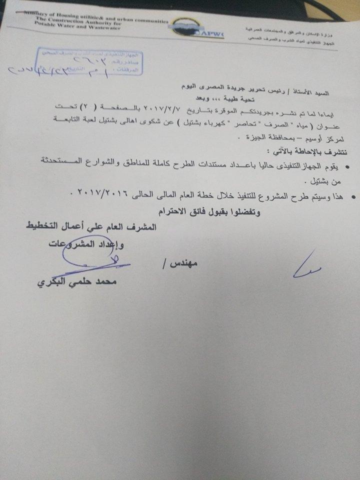 استجابة لـ«شارك» وزارة الإسكان تحل أزمة حصار الصرف لكهرباء بشتيل (صور)