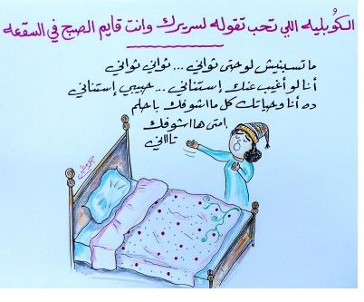 ذات مومنت في البرد (كاريكاتير)