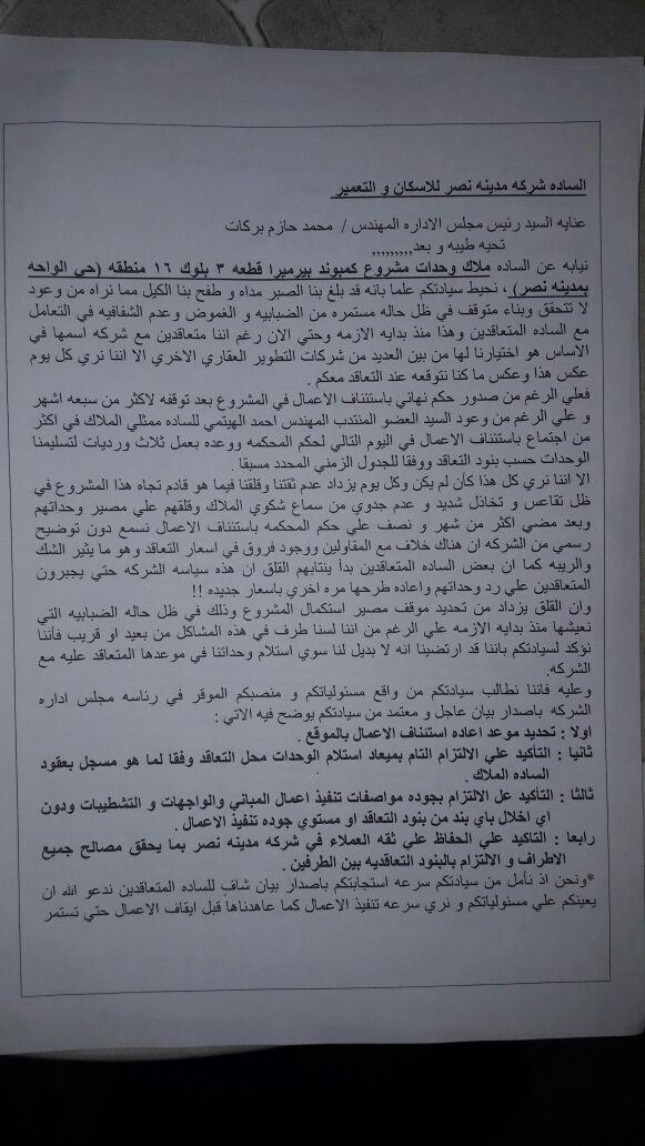 62 من حاجزي وحدات كمبوند «بريميرا» بمدينة نصر يطالبون ببدء أعماله (صور)