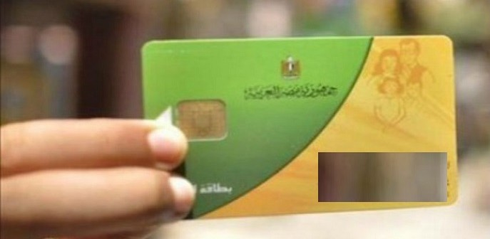 البطاقة «ذكية».. أسرة من 6 أفراد تصرف مقررات تموين لشخص واحد فقط