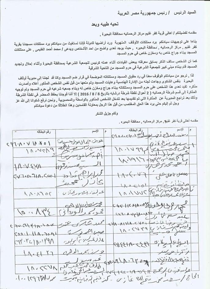 أهالي «الرحمانية» بالبحيرة يطالبون «الأوقاف» بإزالة تعديات على مسجد بالقرية(صور)