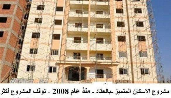 حاجزو  «الإسكان المتميز» بـ«العقاد» يطالبون محافظ أسوان تسليمهم الوحدات (صور)