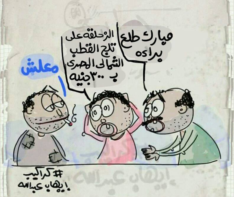 مبارك خد براءة (كاريكاتير)