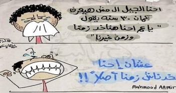 كاريكاتير.. جيل الشباب