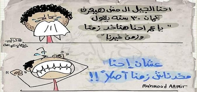 مأساة جيل !! (كاريكاتير)