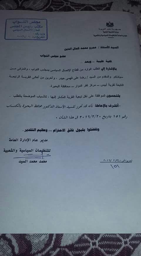 أهالي «القرية الرابعة» في أبيس يطالبون بنقل تبعيتهم للإسكندرية بدلا من البحيرة