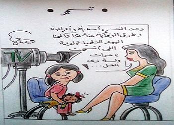 تسمم تلاميذ المدارس (كاريكاتير)