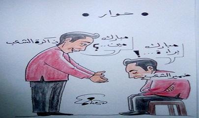 حوار.. (كاريكاتير)