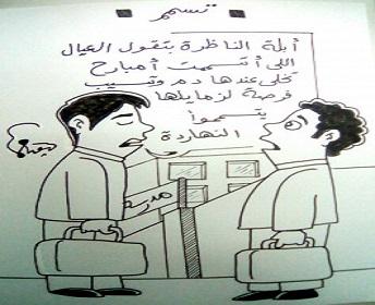 تسمم !  (كاريكاتير )
