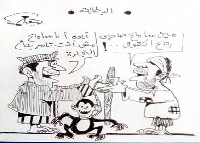 البطالة! (كاريكاتير)