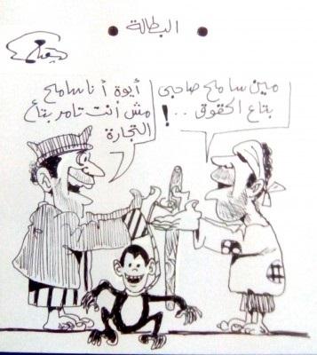 كاريكاتير - البطالة