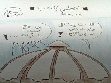 واللي يعارض يروح.. (كاريكاتير)