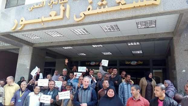 عمال التأمين الصحي يواصلون الاحتجاجات للمطالبة بمساواتهم بالمهن الطيبة