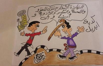 كدبة إبريل (كاريكاتير)
