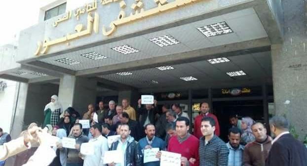 وقفة احتجاجية للعاملين في التأمين الصحي بكفر الشيخ (صور)