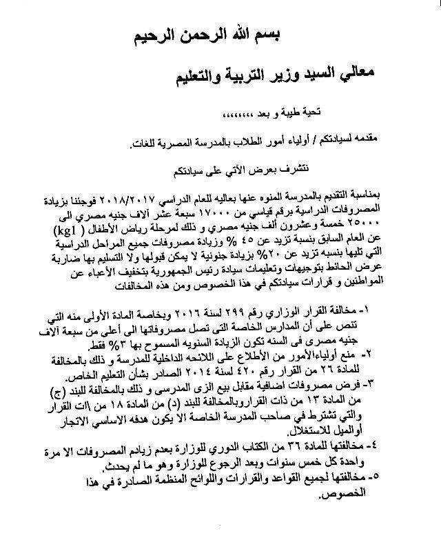 أولياء أمور يشكون رفع بعض المدارس الخاصة المصروفات لـ45%بالمخالفة للقانون(صورة)