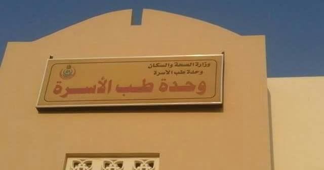 اكتملت تجهيزاتها.. سكان «ابني بيتك» بأكتوبر يطالبون بتشغيل الوحدة الصحية (صور)