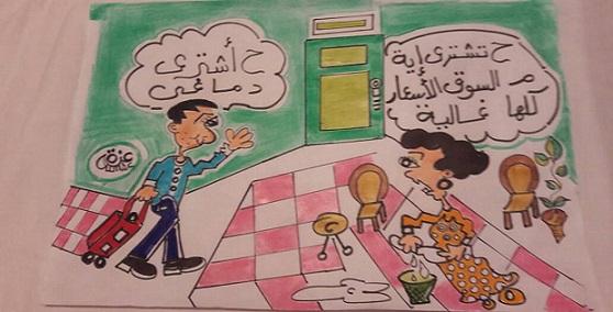 هشتري دماغي (كاريكاتير)