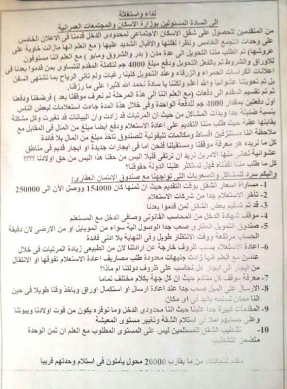 10 مطالب من حاجزي الإسكان الاجتماعي لحل مشكلاتهم مع صندوق التمويل العقاري