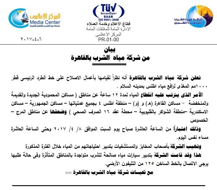 قطع المياه عن مناطق بالقاهرة لـ 12 ساعة بداية من صباح السبت