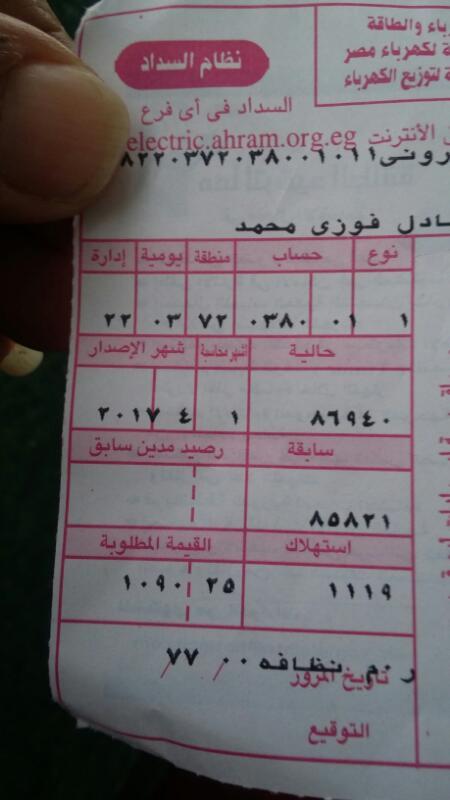 امسك فاتورة | مواطن: كهرباء شقتي في أبريل 1090 جنيهًا «ارحمونا»