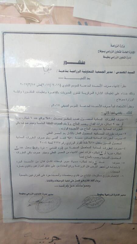 مزارعو «بنجا» بسوهاج يطالبون بالحصول على حصتهم من أسمدة «اليوريا»