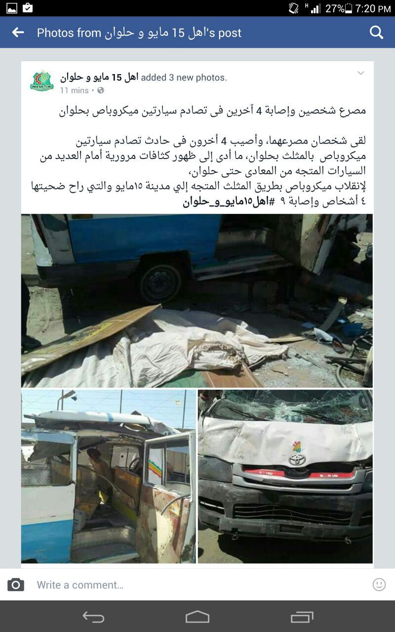 سكان 15 مايو يطالبون بتعزيز الخدمات الأمنية بعد تزايد ضحايا حوادث المرور