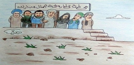منحة.. (كاريكاتير)