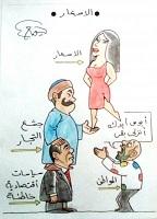 كاريكاتير.. (الاسعار)