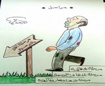 مراحل.. أهلا بالبرسيم ! (كاريكاتير)