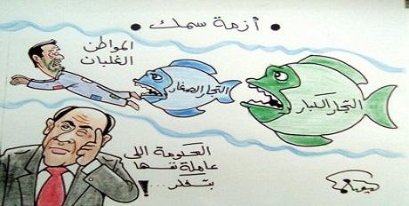 أزمة سمك ! (كاريكاتير)