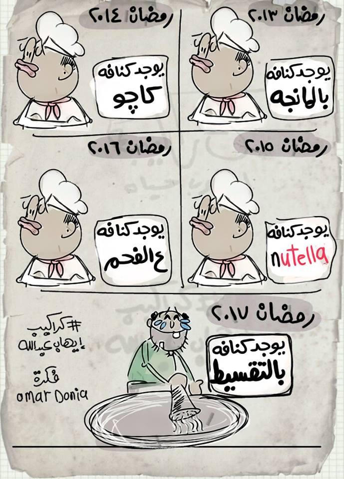 كاريكاتير - كنافة