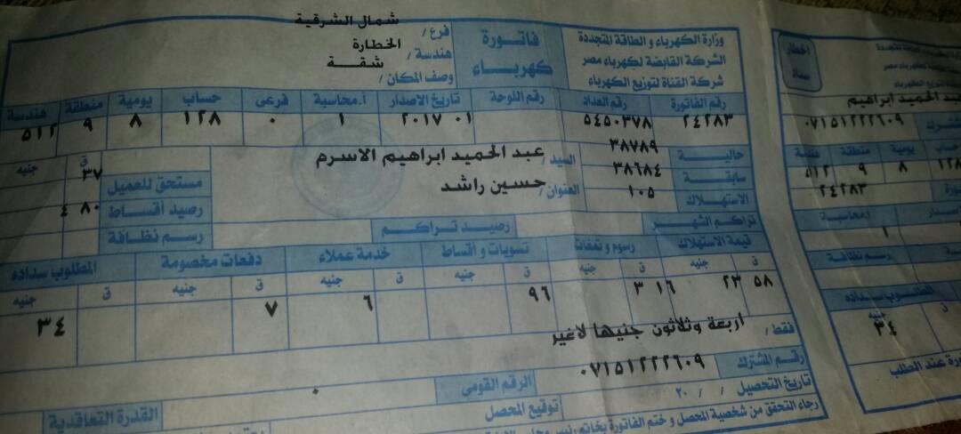 «تصريح بناء» يهدد «عبداللاه» أحد ذوي الاحتياجات الخاصة بالسجن والغرامة (صور)