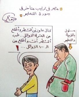 جودة التعليم..(كاريكاتير)