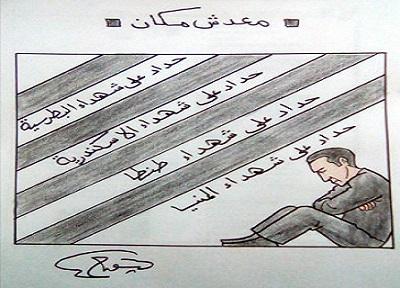 معدش مكان !! (كاريكاتير)