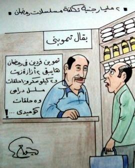 تموين رمضان.. (كاريكاتير)