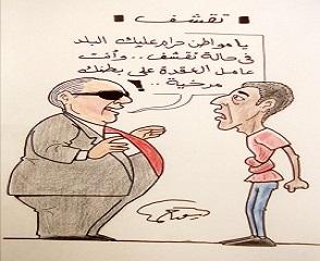 كاريكاتير تقشف  !!