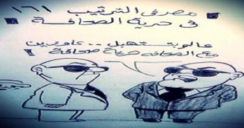 كاريكاتير .. ترتيب مصر في التصنيف العالمي لحرية الصحافة